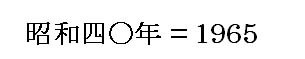 "Fig. 7. non-Gregorian year. The left year is read as, ""Showa year 40""."